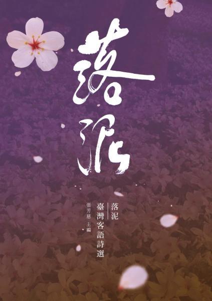 落泥:臺灣客語詩選