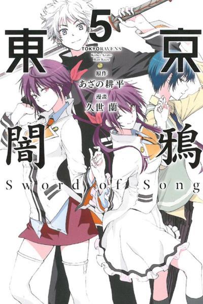 東京闇鴉Sword of Song 5完