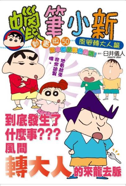 蠟筆小新動畫版(50)風間轉大人篇 全