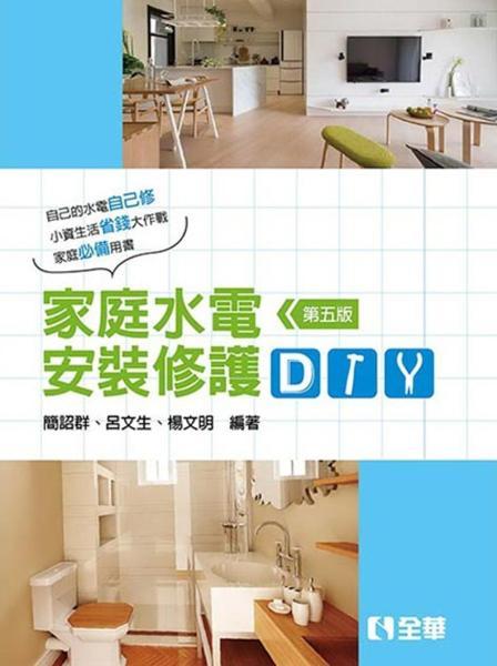 家庭水電安裝修護DIY(第五版)·