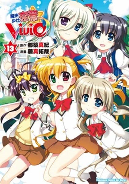魔法少女奈葉ViVid 13