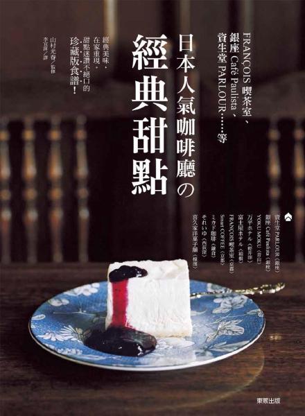 日本人氣咖啡廳の經典甜點:FRAN·OIS喫茶室、銀座Café Paulista、資生堂PARLOUR……等