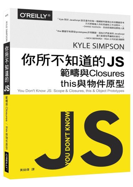 你所不知道的 JS:範疇與Closures,this與物件原型
