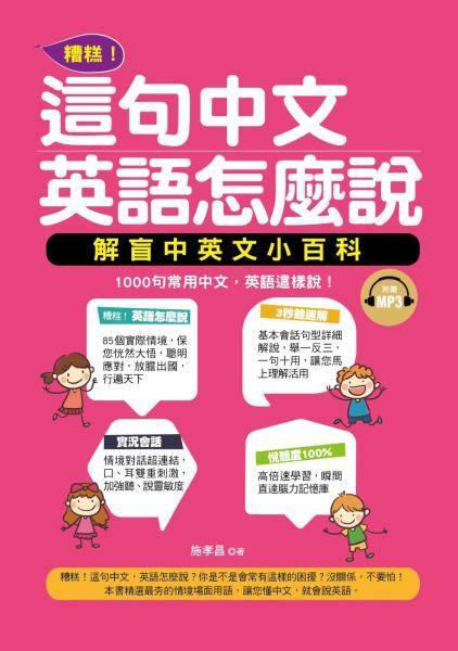 糟糕!這句中文,英語怎麼說:解盲中英文小百科(附贈MP3)