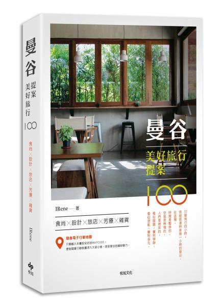 曼谷,美好旅行提案100:食尚╳設計╳旅店╳芳療╳雜貨