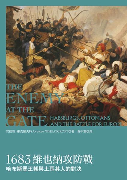 1683維也納攻防戰:哈布斯堡王朝與土耳其人的對決