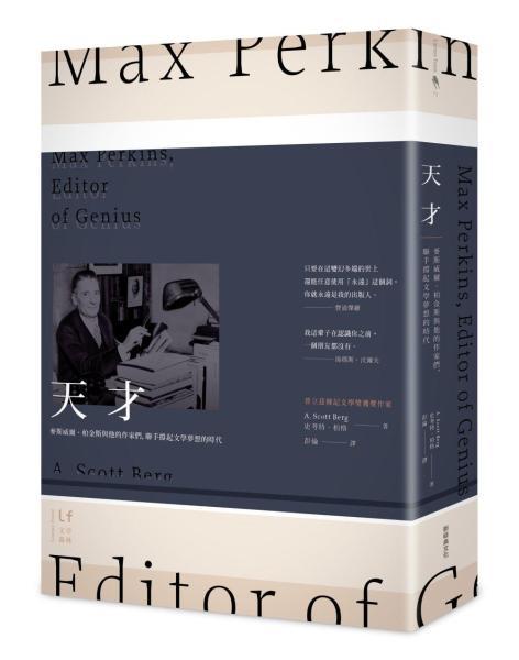 天才:麥斯威爾·柏金斯與他的作家們,聯手撐起文學夢想的時代