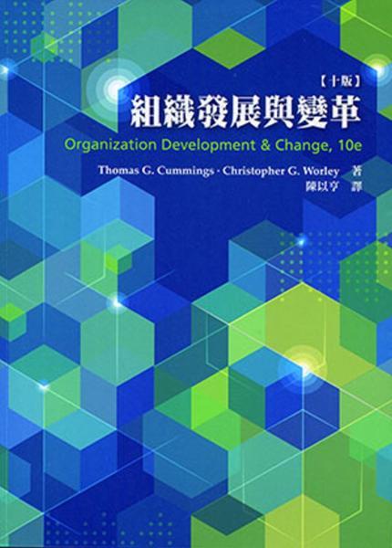 組織發展與變革(10版)