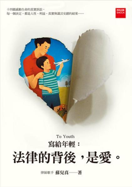 寫給年輕:法律的背後,是愛。
