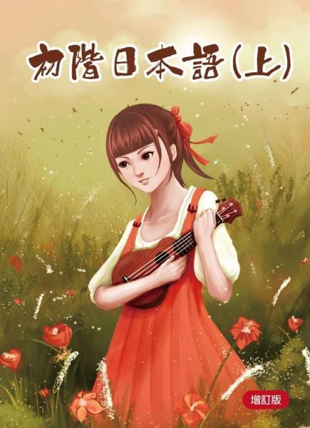 初階日本語(上) 增訂版