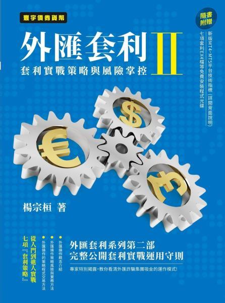 外匯套利 II:套利實戰策略與風險掌控