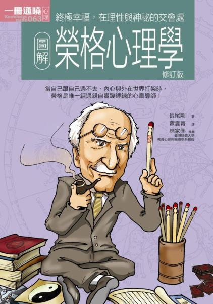 圖解榮格心理學(修訂版)