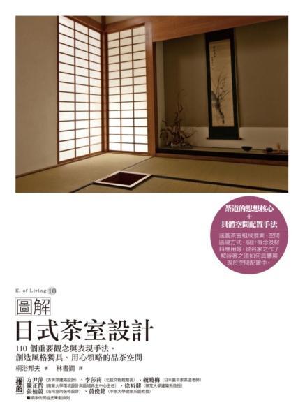 圖解日式茶室設計:110個重要觀念與表現手法,創造風格獨具、用心領略的品茶空間