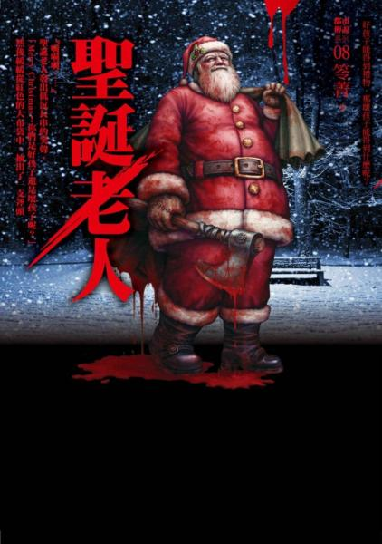 都市傳說8:聖誕老人