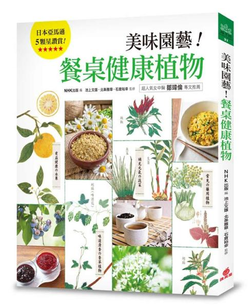 美味園藝!餐桌健康植物:130種好看、好吃又好種的「實用家庭植栽」繪本圖鑑