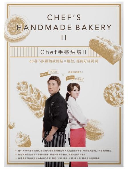 Chef手感烘焙2:60道不敗暢銷款甜點×麵包,經典好味再現