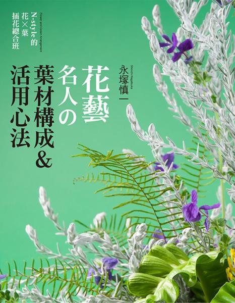 花藝名人的葉材構成&活用心法:N-style的花×葉·插花總合班
