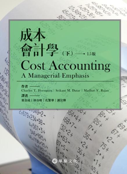 成本會計學(下)(15版)