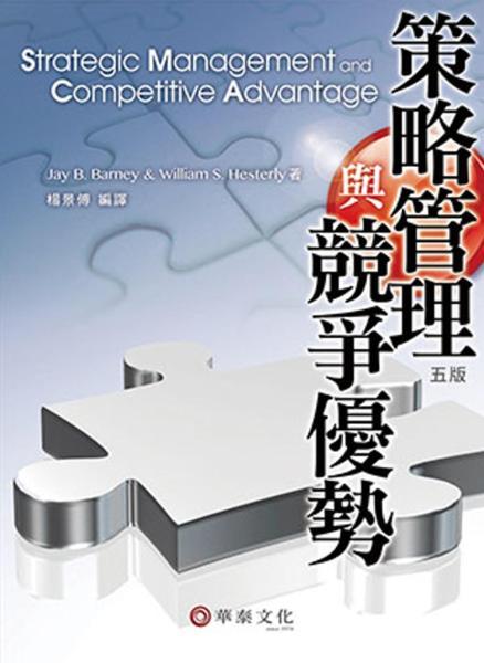策略管理與競爭優勢(5版)