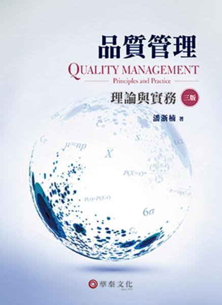 品質管理:理論與實務(3版)