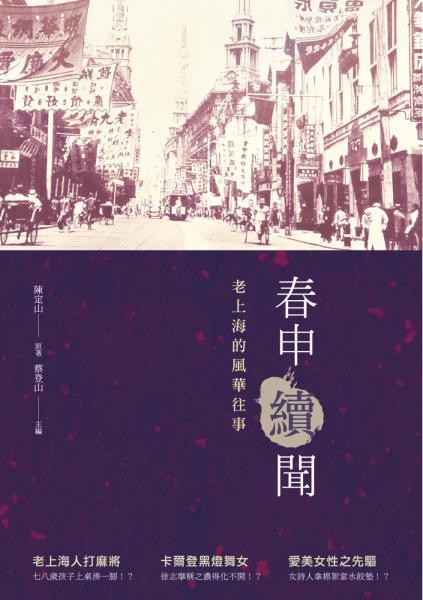 春申續聞:老上海的風華往事