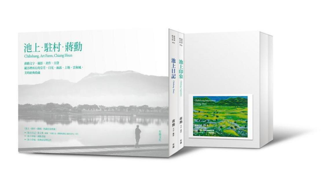 池上·駐村·蔣勳(典藏套裝組)