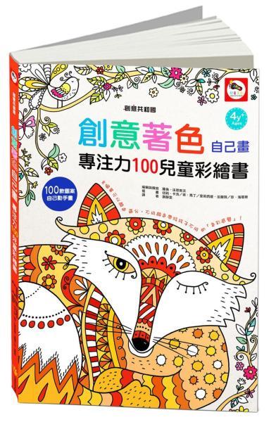 創意著色自己畫:專注力100兒童彩繪書