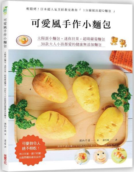可愛風手作小麵包:太陽蛋小麵包·迷你貝果·超萌蘿蔔麵包,30款大人小孩都愛的健康無添加麵包