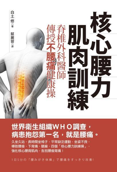 核心腰力肌肉訓練:脊椎外科醫師傳授不腰痛健康操