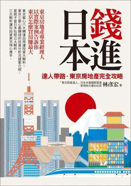 錢進日本:達人帶路,東京房地產完全攻略