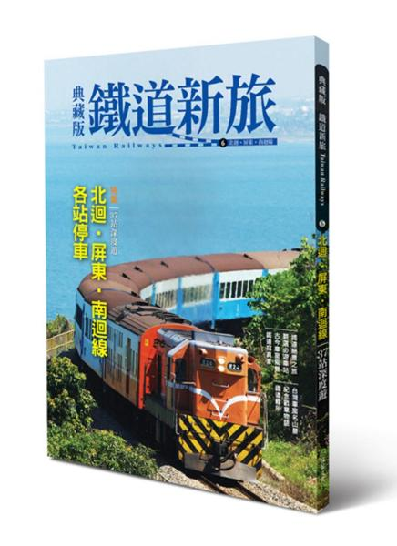 典藏版鐵道新旅:北迴線、屏東·南迴線