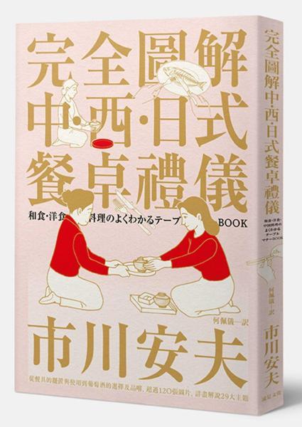 完全圖解 中·西·日式餐桌禮儀:正式場合零失誤 打造滿分個人形象