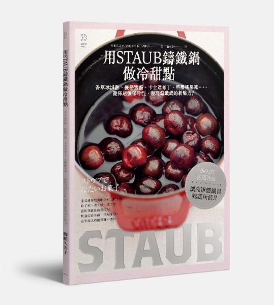 用STAUB鑄鐵鍋做冷甜點:香草冰淇淋、優格雪酪、卡士達布丁、黑櫻桃果凍…發揮超強保冷性,發現鑄鐵鍋的新魅力!