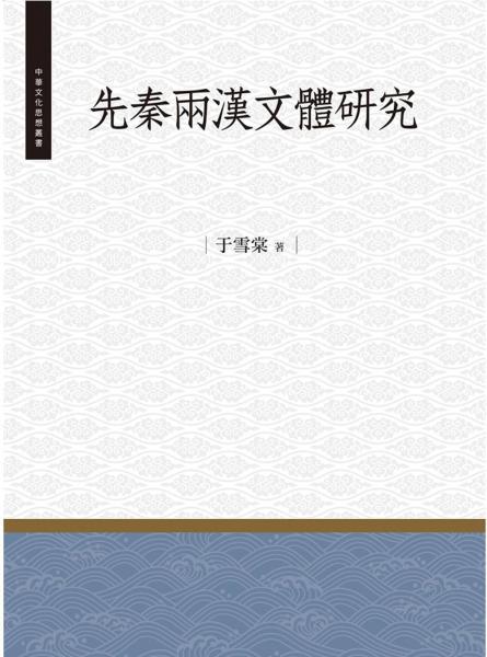 先秦兩漢文體研究