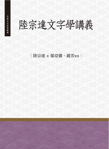 陸宗達文字學講義