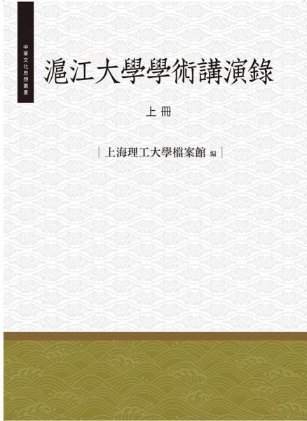 滬江大學學術演講錄·上冊
