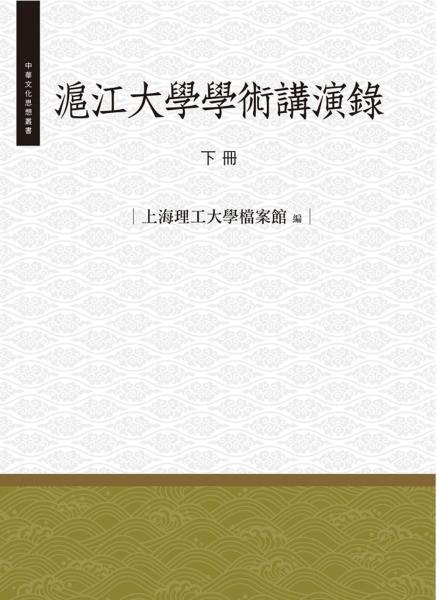 滬江大學學術演講錄·下冊