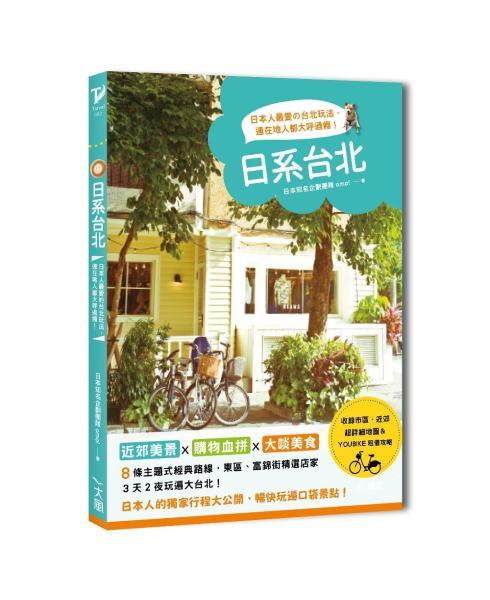 日系台北:日本人最愛的台北玩法,連在地人都大呼過癮!