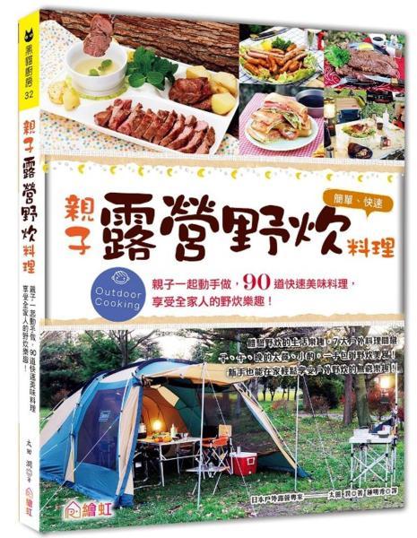 親子露營·野炊料理:親子一起動手做,90道快速美味料理,享受全家人的親子露營!