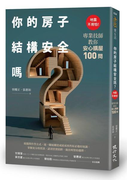 你的房子結構安全嗎·:地震不用怕!專業技師教你安心購屋100問