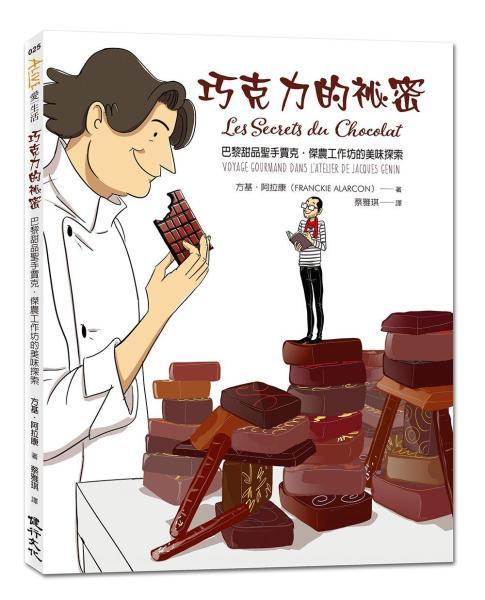 巧克力的祕密:巴黎甜品聖手賈克.傑農工作坊的美味探索