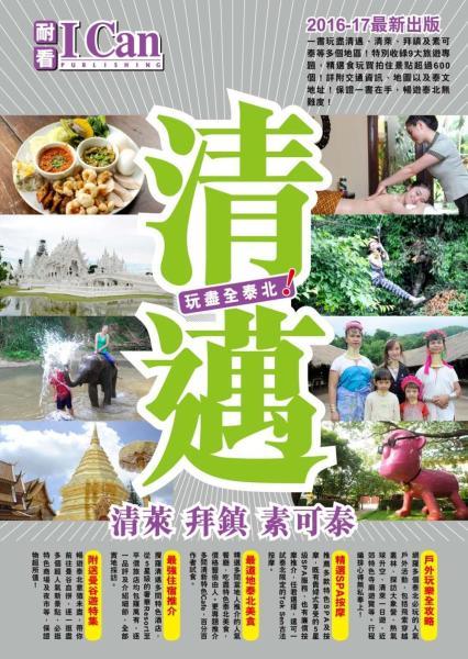清邁 清萊 拜鎮 素可泰 玩盡全泰北!(2016-17最新出版)