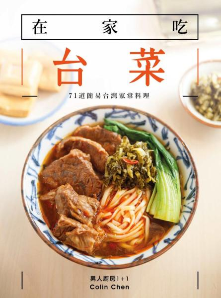 在家吃台菜:71 道簡易台灣家常料理