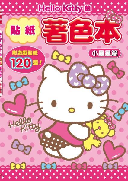 Hello Kitty的貼紙著色本:小星星篇 (附120張貼紙)