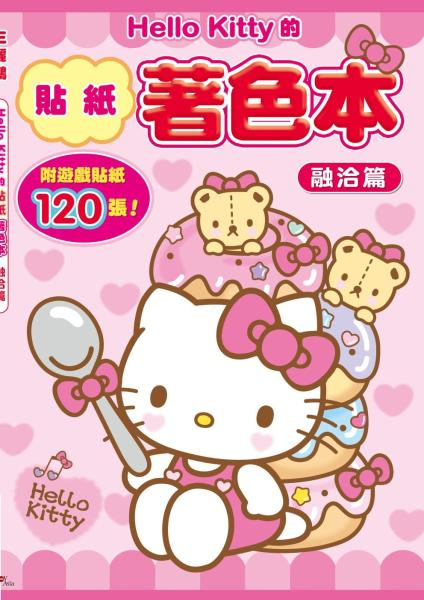 Hello Kitty的貼紙著色本:融洽篇(附120張貼紙)