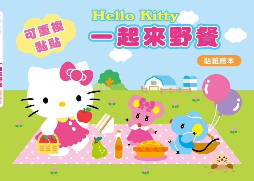 Hello Kitty 一起來野餐(可重複黏貼的貼紙繪本)