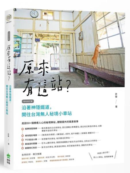 原來有這站·沿著神隱鐵道,開往台灣無人秘境小車站(增站修訂版)