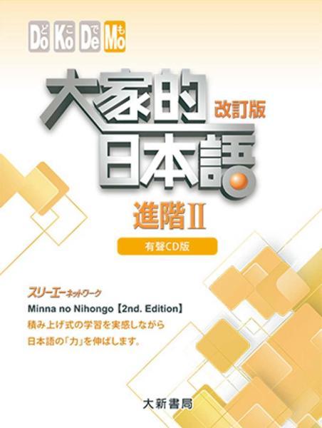 大家的日本語 進階Ⅱ 有聲CD版(4片裝、不附書)(改訂版)