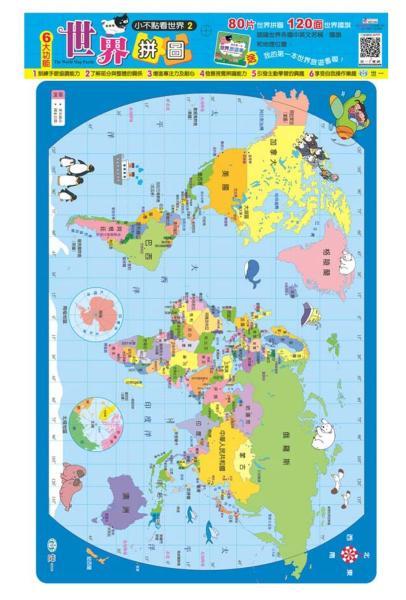 世界拼圖(80片)