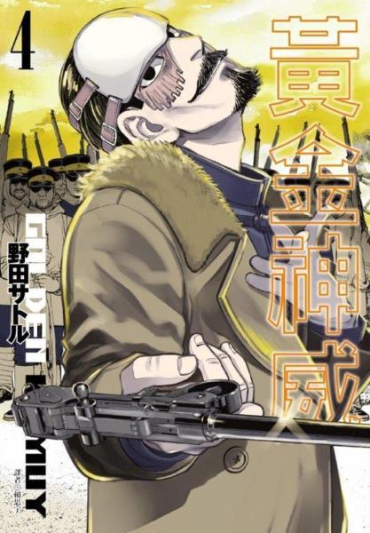 黃金神威(04)